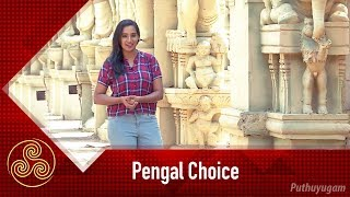 Pengal Choice – Puthuyugam TV Show