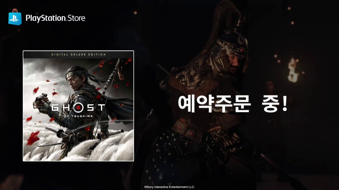 PS4 l Ghost of Tsushima - PS Store 예약주문 트레일러