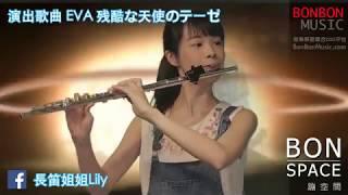 長笛姐姐雲端音樂會X日本動漫part1 本影片為2018/05/28於長笛姐姐Lily...