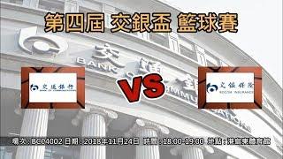 第四屆交銀盃籃球賽 - 交通銀行香港分行 vs 交銀保險
