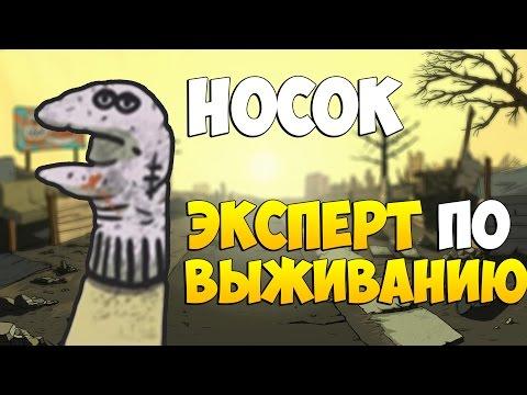 НОСОК - ЭКСПЕРТ ПО ВЫЖИВАНИЮ [60 Секунд | Русификатор]
