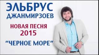 Download Эльбрус Джанмирзоев - Черное море Mp3 and Videos