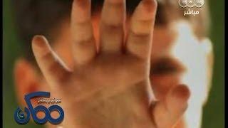 #ممكن | شاهد .. أثر الإعتداء الجنسي على نفسية الأطفال