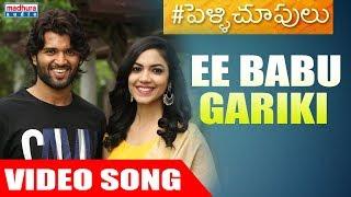 Pelli Choopulu Telugu Movie Songs l Ee Babu Gariki Full Video Song   Vijay   Ritu Varma