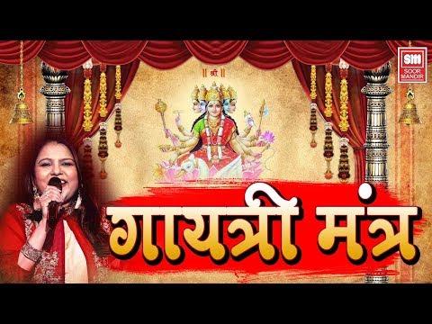 Gayatri Mantra Sadhana Sargam: Shubh Mantra : Soormandir (Devotional)