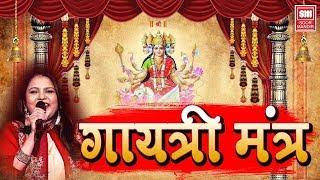 Gambar cover Gayatri Mantra Sadhana Sargam  : Shubh Mantra : Soormandir (Devotional)