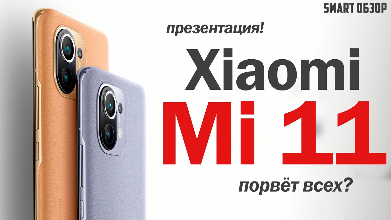 Xiaomi Mi 11: ПРЕЗЕНТАЦИЯ ЗА 8 МИНУТ! ЛУЧШИЙ ТОП ФЛАГМАН? РАЗБИРАЕМСЯ!