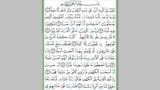 اول 10 ايات من سورة الكهف مكررة 3 مرات  ماهر المعيقلي  Maher Al Muaiqly