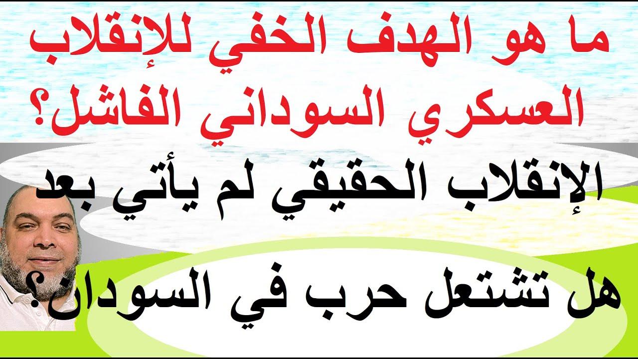 الهدف المُعلن هو انقلاب عسكري في السودان فشل فما هو الهدف الخفي لإنقلاب برهاني وحمتي على حكومة حمدوك