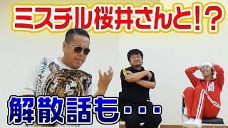ダイノジさんにエアギターを習うはずが…ミスチル桜井さんとの秘話、そして解散話まで!!
