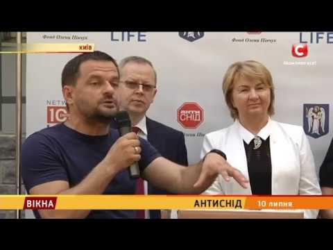 Новейший препарат для лечения ВИЧ-позитивных пациентов уже в Киеве! (СТБ)