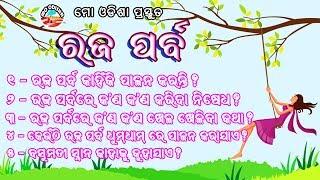 Rajo Parba - Festival Of Odisha Exclusively On Mo Odisha