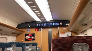N700系S編成 鹿児島中央駅到着前車内放送