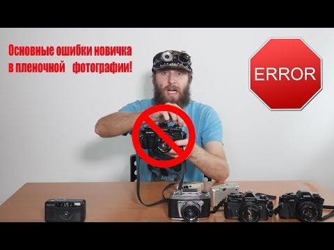 Основные ошибки новичка в пленочной фотографии