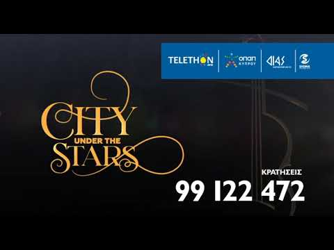City Under The Stars | A Fundraising Concert For TELETHON With Commandaria Orchestra