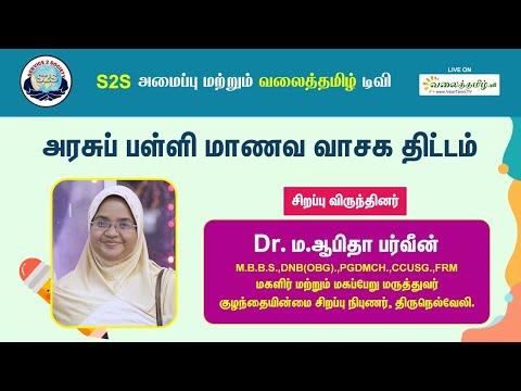 அரசுப்பள்ளி மாணவர் வாசக திட்டம்    சிறப்பு விருந்தினர்: Dr. வி. ஆபிதா பர்வீன்