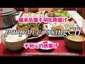 【料理】風来坊風手羽先唐揚げ★手羽元の唐揚げ 2019/05/08 夕飯