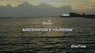 MIKESICKFLOW X YOUNGOHM - คนนั้น (เนื้อเพลง)