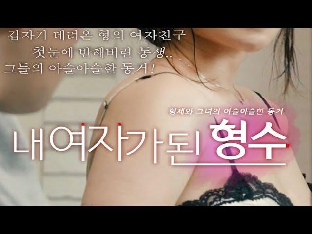 내 여자가 된 형수 (에로,2018) - 심리 영화 1 호 한국 #1