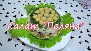 """Как приготовить салат """"Поляна"""" подробный рецепт"""