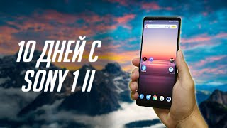 SONY XPERIA 1 II REVIEW AFTER 10 DAYS. EXPERIENCE OF USE, CAMERAS