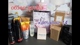 Avon Последний заказ 12/2018 Парфюм за 1€ Обзор 14 каталога