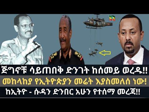 ሰበር መረጃዎች  | ሱዳን የኢትዮጵያ ሰራዊት እንዲወጣ ጠየቀች  | Ethio Media Daily Ethiopian news
