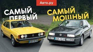 Corrado с ГОНОЧНЫМ мотором и самый первый Scirocco: тест и история двух дерзких Фольксвагенов
