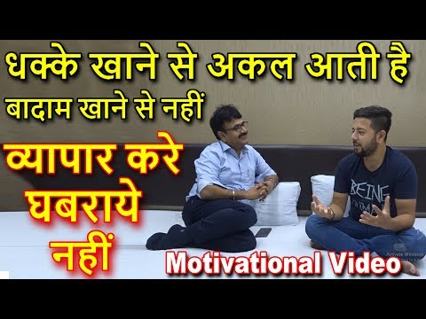 व्यापार करे घबराये नहीं | START BUSINESS TODAY | SURAT SAREE BUSINESS | HEMANTZONE MOTIVATION