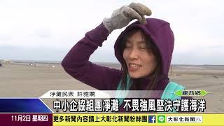 彰化縣中小企業協會,組團參加台灣優格餅乾學院的淨灘活動,理事長黃聖...