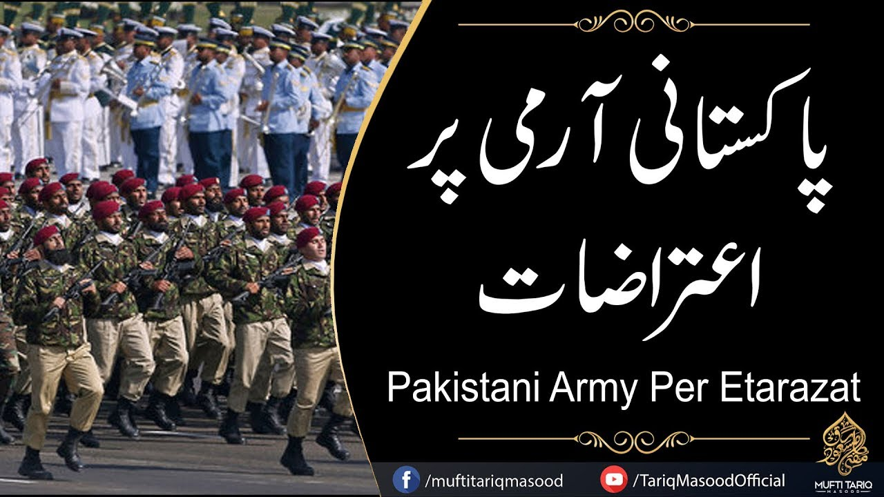 Pakistani Army Per Etarazaat | Mufti Tariq Masood Sahib