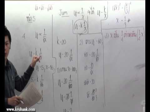 การแปรผัน ม 2 คณิตศาสตร์ครูพี่แบงค์ part 19  ต ค  53