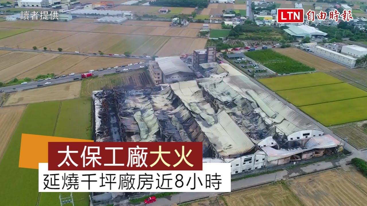 太保工廠大火延燒近8小時 燒燬近千坪廠房(讀者提供)