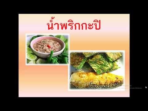 น้ำพริกกะปิ สูตรอาหารไทย แสนอร่อยทุกมื้อ