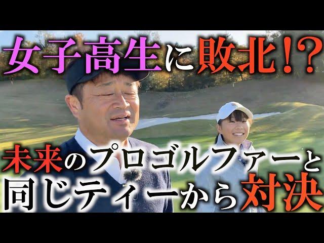 小さくても飛ぶ!横田に10ヤード付近まで迫る飛距離!そんな女子高生のリアルな悩みを聞きながらラウンドレッスン #ヨコシンゴルフレッスン