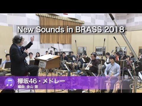 「欅坂46・メドレー(世界には愛しかない~二人セゾン~不協和音~サイレントマジョリティー)」 - 『ニュー・サウンズ・イン・ブラス 2018』より