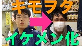 【最終章】2ヶ月で童貞キモオタをイケメンにに変える【完結】