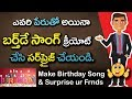 How to Create Birthday Song with NAME in Telugu 2019 || Create Birthday wishes songs in Telugu
