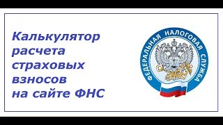 Как сделать расчет страховых взносов на сайте ФНС России?