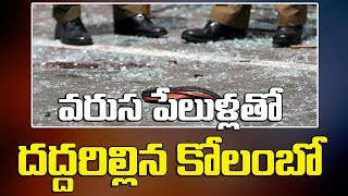 Multiple Explosions Rock Sri Lanka Churches & Hotels || #Srilanka || #Colombo