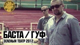 Баста / Гуф - Зеленый Театр 2012