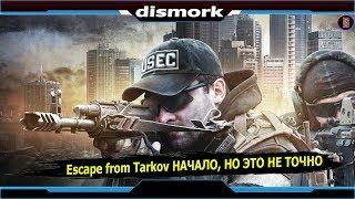 Escape from Tarkov НАЧАЛО, НО ЭТО НЕ ТОЧНО
