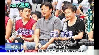 2016.07.30台灣大搜索/師奶殺手寇世勳 擁雙妻享齊人之福