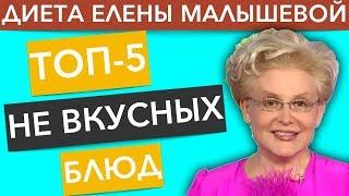 ТОП-5 НЕ ВКУСНЫХ блюд из Диеты Елены Малышевой