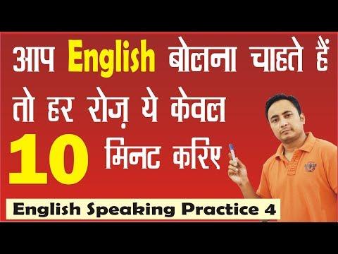 सिर्फ 10 मिनट Daily English Speaking Practice 4 | How to Speak Fluent English