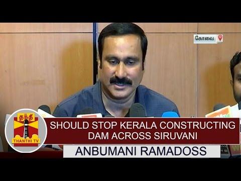 """Should stop Kerala constructing dam across Siruvani river"" - Anbumani Ramadoss"