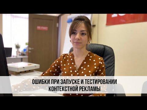 Ошибки при запуске и тестировании контекстной рекламы в Яндекс.Директ и Google Adwords