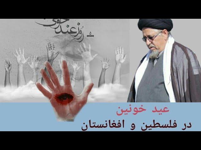فلسطین اور افغانستان کی خونی عید