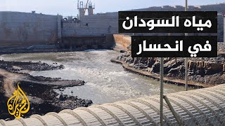 انخفاض 50% من وارد المياه لسد الروصيرص السودان بعد البدء الثاني لسد النهضة