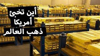 هل تعلم اين تخفي أمريكا إحتياطي الذهب الاضخم في العالم ؟؟ مكان مفاجئ